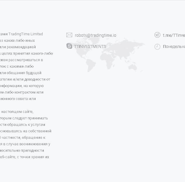 tradingtime-–-Время-доверить-трейдинг-роботам!-Реальные-отзывы-о-tradingtime.io