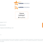 aurora-holdings-limited-–-онлайн-торговля.-Проект-платит?