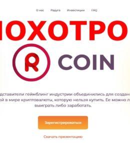 Проект-Радуга-—-отзывы-о-rcoin.bet
