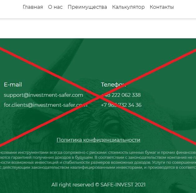 safe-invest-—-отзывы-о-проекте-investment-safer.com